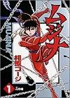 ムジナ 1 卍の巻 (ヤングサンデーコミックス)