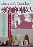 曼哈頓的的中國女人(上)