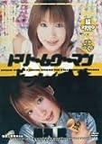 ドリームウーマン×ザーメン酔拳DX7 [DVD]
