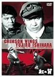 紅の翼 DVD