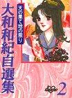 大和和紀自選集 (2) (KCデラックス―ポケットコミック (1223))