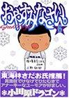 おやすみなさい 6 (ヤングマガジンコミックス)