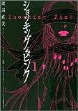 ショッキング・ピンク 1 (フラワーコミックススペシャル)