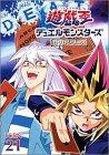 遊戯王 デュエルモンスターズ Vol.21 [DVD]