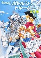 BREAK-AGE外伝 ボトルシップ・トルーパーズ完全版 (ビームコミックス)