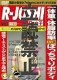 【R-女子】misono meets Beauty [DVD]