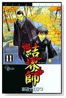 結界師 (11) (少年サンデーコミックス)