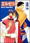 エルゼリオ―遠征王と薔薇の騎士 (角川ビーンズ文庫)