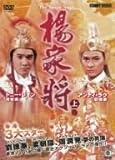 楊家将 上巻 [DVD]