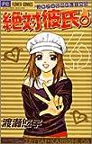 絶対彼氏。 6 (6) (フラワーコミックス)