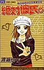 絶対彼氏。 第6巻 2005年02月25日発売