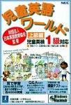 児童英語ワールド 上級編 児童英検1級対応