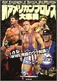 新アメリカンプロレス大事典―WWE用語のウラ知識!