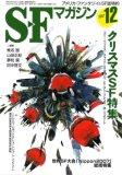 S-Fマガジン 2007年 12月号 [雑誌]