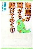 海馬が耳から駆けてゆく〈1〉 (新書館ウィングス文庫)