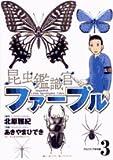 昆虫鑑識官ファーブル 3 (ビッグコミックス)