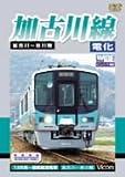 ビコムワイド展望 加古川線 電化後 [DVD]