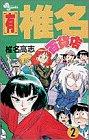 有・椎名百貨店 2 (2) (少年サンデーコミックス)