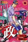 クニミツの政(まつり) (4) (少年マガジンコミックス)