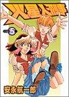 火星人刑事 5 (ヤングジャンプコミックス)