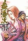 花の慶次 7 完全版 (トクマコミックス)