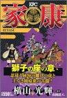 家康 3(獅子の座の章) (プラチナコミックス)