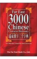Far East 3000 Chinese Character Dictionary (Traditional Character Version) (Chinese Edition)