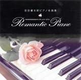 羽田健太郎・ピアノ名曲選~HANEKENのロマンティック・ピアノ