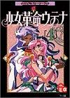 少女革命ウテナ 4 (フラワーコミックス アニメ版 ヴィジュアル・ストーリー・ブック)