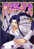 破壊魔定光 11 (11) (ヤングジャンプコミックス)
