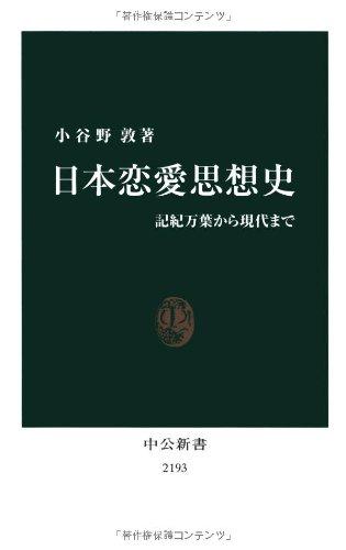 日本恋愛思想史 - 記紀万葉から現代まで (中公新書)