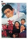 北国の旅情 [DVD]