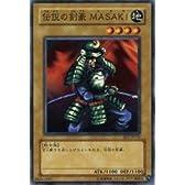 【遊戯王シングルカード】 《ビギナーズ・エディション1》 伝説の剣豪 MASAKI ノーマル be1-jp110