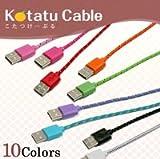 【NET-KOTATU-IP】 こたつケーブル iPhone5・5S・5C ライトニングケーブル Lightning 充電・データ通信対応 USBケーブル 【布スリーブで絡まりにくい】 ブラック