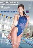 競泳水着の女 立花里子 [DVD]