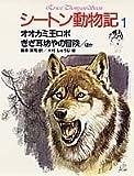 オオカミ王ロボ/ぎざ耳坊やの冒険/ほか4編 シートン動物記 (1) (シートン動物記)