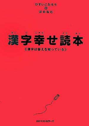 漢字幸せ読本