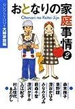 おとなりの家庭事情 / 森本 梢子 のシリーズ情報を見る
