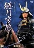 NHK大河ドラマ 徳川家康 完全版 第五巻 [DVD]