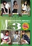 ミルコレ VOL.4 平山明日香・長谷川ゆい 他 [DVD]