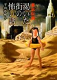 Legendary-TOKYO---scary-talk-of-the-town-dry-[Japanese-Edition]
