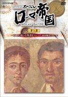 NHKスペシャル ローマ帝国 一万人が残した落書き ポンペイ・帝国繁栄の光と影 [DVD]