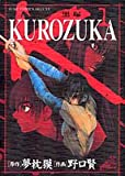 KUROZUKA-黒塚 1 (ジャンプコミックスデラックス)