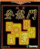 麻雀「登龍門」 WS (ワンダースワン) サミー SWJ-SUM001