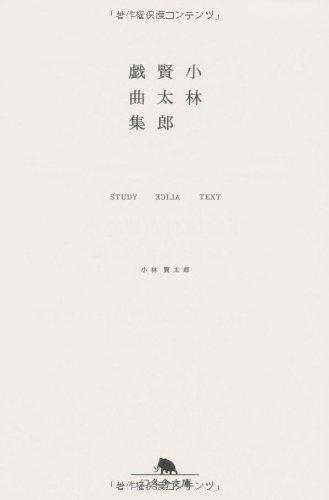 小林賢太郎戯曲集 STUDY ALICE TEXT