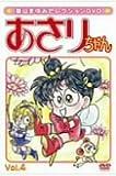 あさりちゃん・セレクション(4) [DVD]