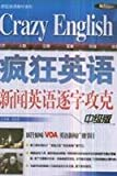 News English literally overcome: Intermediate Edition