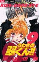うわさの翠くん!! 9 (フラワーコミックス)