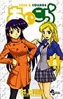 あいこら 第8巻 2007年06月18日発売
