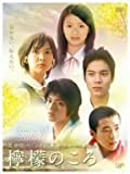 檸檬のころ [DVD]